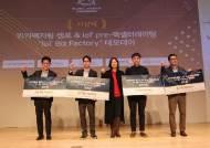 성남산업진흥재단-경기창조경제혁신센터, 하드웨어 기반 스타트업 발굴 추진