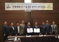 인천TP·경북TP, 신재생에너지 기술 관련 MOU 체결