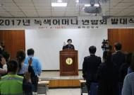 평택경찰서, 2017 녹색어머니 연합회 발대식 개최