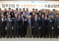 산단공 인천본부·전경련, 산단 입주기업 대상 수출 상담회 개최