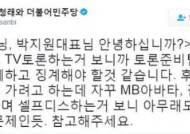 """정청래 """"안철수 후보, MB아바타·갑철수 얘기하며 셀프디스하는거 보니…"""""""