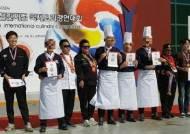 고봉 중·고등학교,국제요리경연대회 한식 '금메달'
