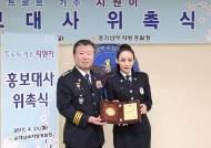 경기남부경찰청 홍보대사에 트로트가수 지원이