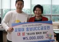 안양시, 청소년육성재단의 '꿈열이 홍보UCC 공모전' 시상식 개최