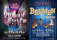 KBS 수원아트홀 '연극데이'… 내달 25일까지 연극 2편 상연