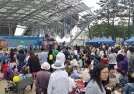 경기도수원월드컵재단, U-20 월드컵 성공개최 바자회 성료