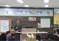 '주민개방형' 상대원초교 산마루 도서관 개관