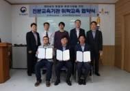 인천보훈지청, 제대군인 '취업역량강화 위한 전문교육기관 협약' 체결