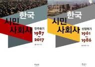 [새로나온책] 한국시민사회사 산업화기·민주화기