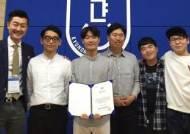 안양대, 한국전략마케탕학회 경진대회 최우수상 수상