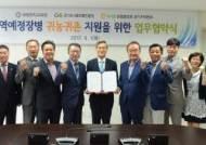 농협중앙회 경기지역본부, '전역예정 장병 귀농·귀촌 지원을 위한 업무협약' 체결
