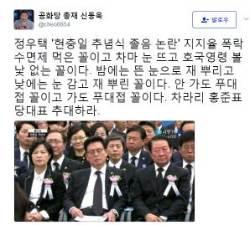 """신동욱 """"정우택 '현충일 추념식 졸음 논란' 지지율 폭락 수면제 먹은 꼴"""" 맹비난"""