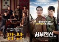 오늘 현충일 특선영화 '암살'·'서부전선'·'공동경비구역JSA' 방송…어떤 내용?