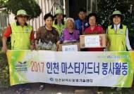 한국마스터가드너협회 동구 송림3·5동 경로당 유기농 채소 전달