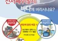 중부해경, 어선 선저폐수 적법처리 캠페인 추진