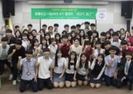 인천고등학교학생회연합, 나눔리더 4기 발대식 개최