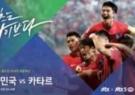 '2018 러시아 월드컵 아시아 지역 최종예선' 한국 vs 카타르 경기…잠시 뒤 3시 45분