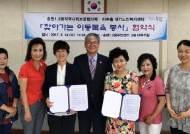 인천동구 송현1·2동, 찾아가는 이동목욕 봉사 추진협약