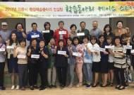 의왕시, 100세 시대 맞춤형 평생학습 동아리 컨설팅 개최