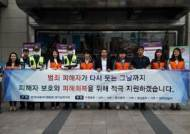 한국피해자지원협회, 길거리 캠페인 개최