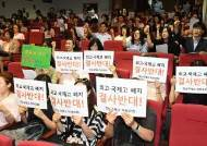 경기도내 외고·자사고 단체행동 초읽기… 서울시교육청 발표에 촉각