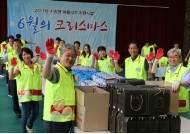 '아너 소사이어티' 회원들, '6월의 크리스마스' 자원봉사 실시