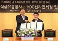 aT-HDC신라면세점, 한국 농식품 판매·홍보관 개관 업무협약