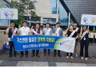 한국가스안전공사 경기지역본부, 가스사고 예방 캠페인 진행