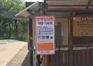 김포시, 주요 주민 산책로변 해충 기피제함 설치·운영
