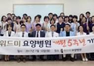 위드미요양병원, 개원 5주년 기념식 개최