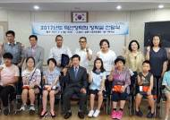 인천동구 덕산장학회, 송현1·2동 저소득 청소년에 장학금 전달