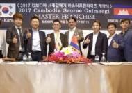 농식품부와 aT, 서래갈매기 캄보디아 HLH 그룹 프랜차이즈 계약 체결 밝혀