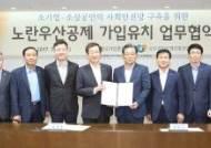 중기중앙회, 소상공인시장진흥공단과 업무협약