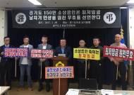 경기소상공인연합회, 최저임금 인상 원천 무효 성명서 발표