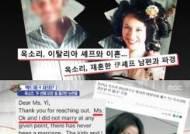 """'섹션TV' 옥소리 전남편 이탈리아 셰프 G씨 """"옥소리와 결혼하지 않았다"""" 주장"""