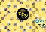 '생활의 달인' 김치말이 밥국수 달인 출연, 밥과 함께 먹는 이북식 국수…맛집은 어디?