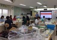 김포교육지원청, 초등교사 대상 융합과학 실험 직무연수