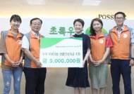 한전 인천본부·초록우산, 수해 피해가정 후원금 500만 지원