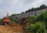한국농어촌공사 관리 도수로 누수… 철로 일부 유실되 열차운행 중단
