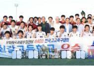 신갈고, 문화체육관광부장관배 전국고교축구 제패