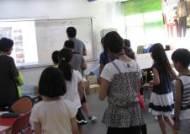 안양과천교육지원청, 초등생 380명 대상 '체험중심 영어캠프' 실시