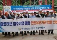 한국산단공 경기, 유관기관 합동 안전점검 및 캠페인 진행