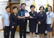 전진선 여주경찰서장, 한국 걸스카우트 연맹으로부터 감사패 전달받아
