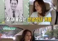 '택시'서 오나라가 밝힌 18년째 남자친구 김도훈은 누구?…배우 출신 연기 강사