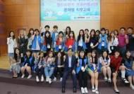 신한대학교, 제5기 월드프렌즈 드림봉사단 직무교육 과정서 교육생 20명 배출