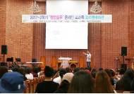 경인여대, 창업실무 오리엔테이션 개최