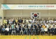 연천군, 사회복지의 날 맞아 명랑운동회 개최