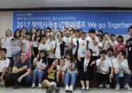 2017 평택시청소년영어캠프 초등부 활동 마무리