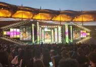 2017 INK Concert, 한류를 통한 인천홍보 성료