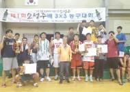 인천시농구협회, 제 1회 소성주배 3대3 농구대회 개최